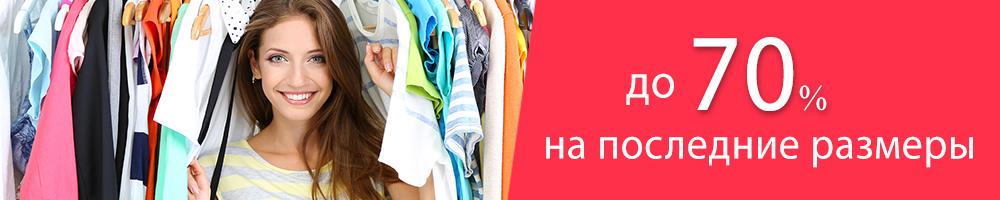Скидки до 70% на женскую одежду!