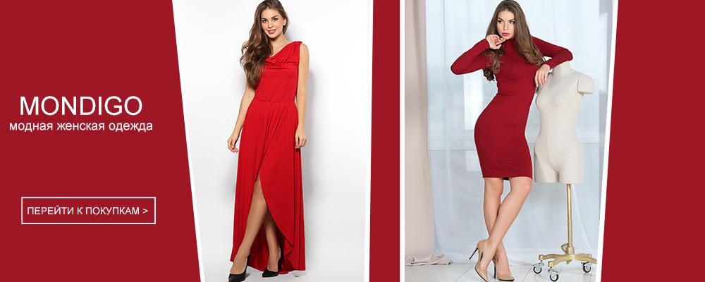 Интернет Магазины Женской Одежды 2017