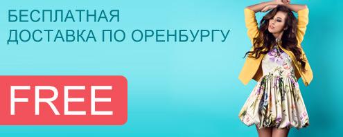 Бесплатная курьерская доставка заказов по Оренбургу.