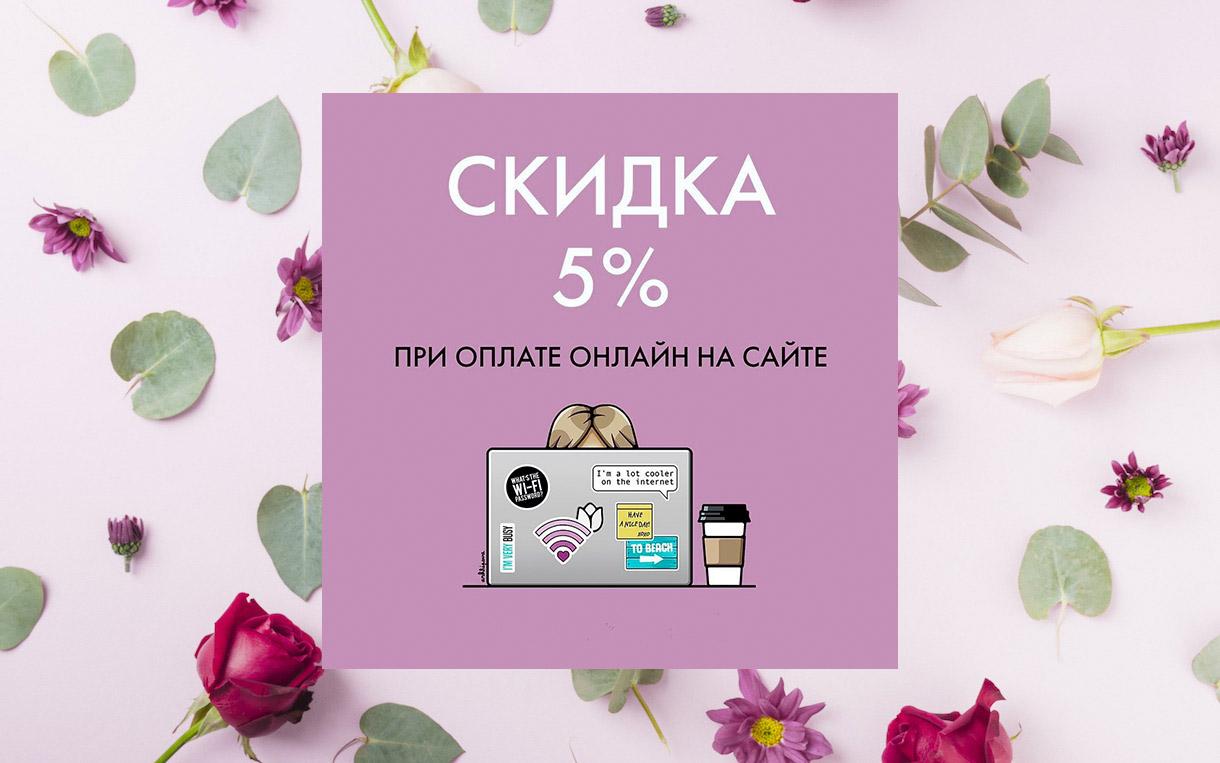 Скидка 5% при онлайн оплате