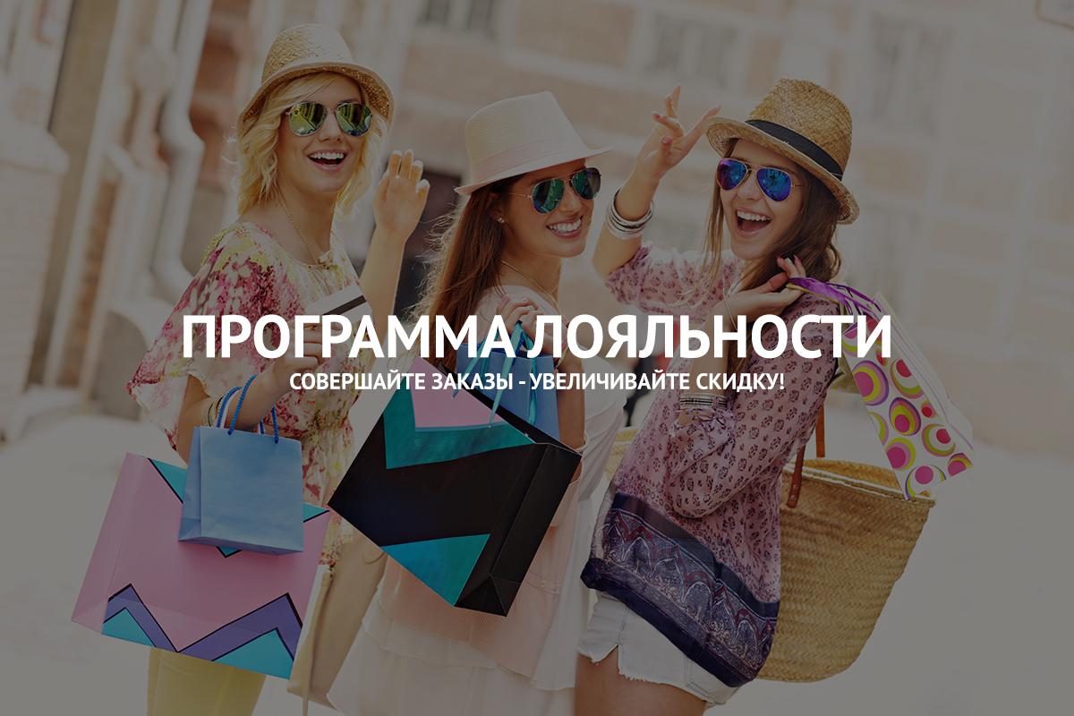 Программа лояльности интернет-магазина KOKETTE