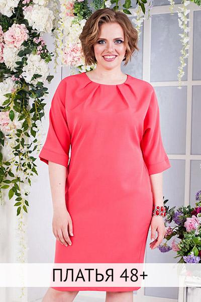 Платья больших размеров 48+. KOKETTE. KOKETTE - мультибрендовый интернет- магазин, специализирующийся на продаже женской одежды ... 5701f57f02f