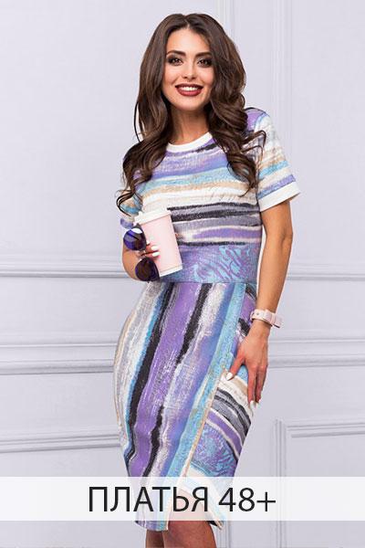 6a5b17dc74f Платья больших размеров 48+. KOKETTE. KOKETTE - мультибрендовый интернет- магазин ...